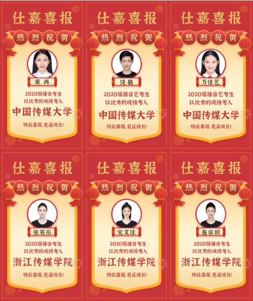 中传仕嘉播音专业十一集训招生简章
