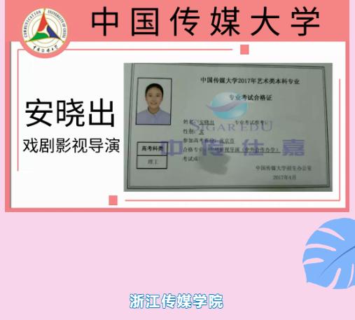 中传仕嘉十一编导集训班招生简章